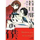 若旦那さまと恋の僕 (ぶんか社コミックス Sgirl Selection)