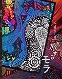 旅するモラ~中山富美子の世界 (CreAtorクリエイター増刊14)