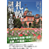 札幌謎解き散歩 (新人物文庫)