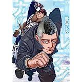 ゴールデンカムイ(18) (ヤングジャンプコミックス)
