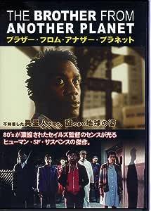 ブラザー・フロム・アナザー・プラネット <HDマスター版> [DVD]