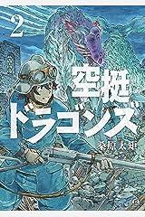 空挺ドラゴンズ(2) (アフタヌーンコミックス) Kindle版