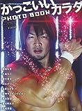 かっこいいカラダPHOTO BOOK―プロレスラー、それはリングに舞い降りたリアルヒーロ (B・B MOOK 859 ス…