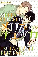 メリーチェッカ (Charaコミックス) Kindle版