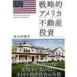 戦略的アメリカ不動産投資