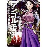 アンゴルモア 元寇合戦記 第8巻 (角川コミックス・エース)