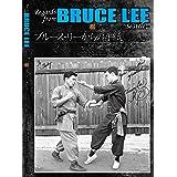 Regards from BRUCE LEE - Seattle -Vol.1『ブルース・リーからの手紙~シアトル編~』Vol.1