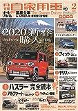 月刊自家用車 2020年 2月号 [雑誌]