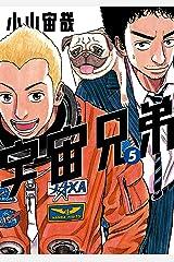 宇宙兄弟(5) (モーニングコミックス) Kindle版