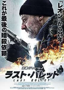 ラスト・バレット [DVD]