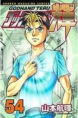 ゴッドハンド輝(54) (週刊少年マガジンコミックス) Kindle版