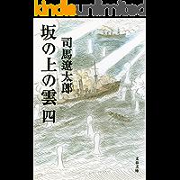 坂の上の雲(四) (文春文庫)