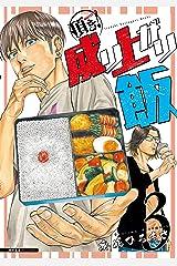 頂き!成り上がり飯(3)【電子限定特典ペーパー付き】 (RYU COMICS) Kindle版