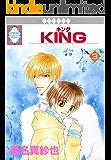 KING(3)<完結> (冬水社・いち*ラキコミックス)