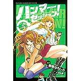 ハンマーセッション!(5) (週刊少年マガジンコミックス)