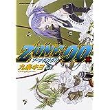 ZONE‐00 第15巻 (あすかコミックスDX)