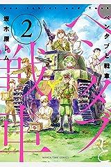 ペンタブと戦車 2巻 (まんがタイムコミックス) Kindle版