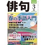 俳句 2018年3月号 [雑誌] 雑誌『俳句』
