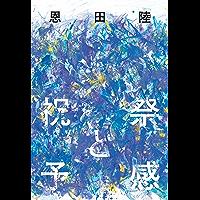 祝祭と予感 (幻冬舎単行本)