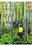 世界遺産 白神山地―自然体験・観察・観光ガイド