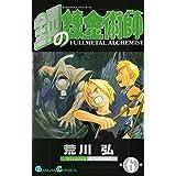 鋼の錬金術師 6巻 (デジタル版ガンガンコミックス)