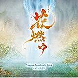 NHK大河ドラマ「花燃ゆ」オリジナル・サウンドトラックVol.2