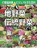 47都道府県ビジュアル文化百科 地野菜/伝統野菜