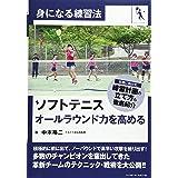 ソフトテニス オールラウンド力を高める (身になる練習法)