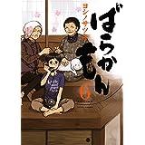 ばらかもん 6巻 (デジタル版ガンガンコミックスONLINE)