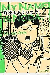 野田ともうします。(2) (Kissコミックス) Kindle版