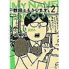 野田ともうします。(2) (Kissコミックス)