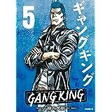 ギャングキング(5) (週刊少年マガジンコミックス)