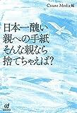 日本一醜い親への手紙 そんな親なら捨てちゃえば?
