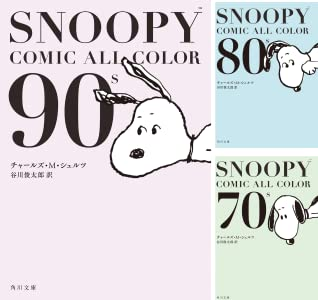 SNOOPY COMIC  ALL COLOR (全5巻)(角川文庫)