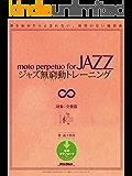 ジャズ無窮動トレーニング 弾き始めたら止まれない、休符のない練習曲
