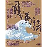 NHK大河ドラマ「龍馬伝」完全ガイド (TOKYO NEWS MOOK 173号)