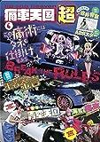 痛車天国 超 (SUPER) Vol.4 (ヤエスメディアムック563)