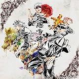 「廻廻奇譚 / 蒼のワルツ」呪術盤[初回限定盤/CD+DVD]