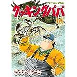 クッキングパパ(126) (モーニングコミックス)