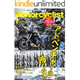 Motorcyclist(モーターサイクリスト) 2020年 9月号 [雑誌]