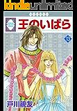王のいばら(13) (冬水社・いち*ラキコミックス)