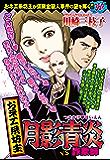おネエ系坊主 月影青炎VS詐欺師 (ご近所の悪いうわさシリーズ)