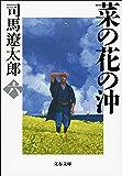菜の花の沖(六) (文春文庫)