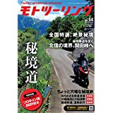 モトツーリング2021年9月号 [雑誌] MOTOツーリング