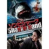 ゾンビシャーク 感染鮫 [DVD]
