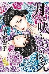 月に吠えらんねえ(4) (アフタヌーンコミックス) Kindle版