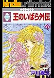 王のいばら外伝(8) (冬水社・いち*ラキコミックス)