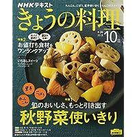 NHKテキストきょうの料理 2020年 10 月号 [雑誌]