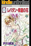 レバダン・希望の花(6) (冬水社・いち*ラキコミックス)