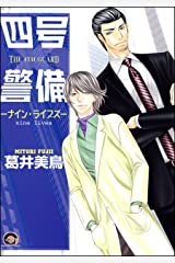 四号×警備―ナイン・ライブズ― (GUSH COMICS) Kindle版